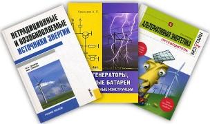 Книги по альтернативной энергетике