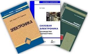 Книги по электронике и микроэлектронике