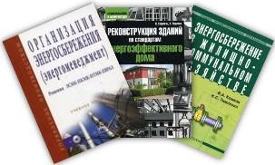 Книги по энергосбережению и энергоэффективности