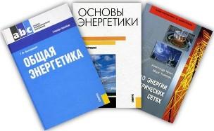 Книги по общей энергетике