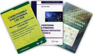 Книги по схемотехнике